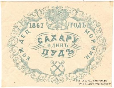 1 пуд сахара 1867 г.